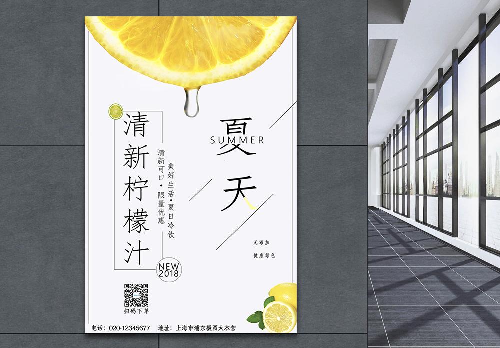 夏季饮品美食海报图片