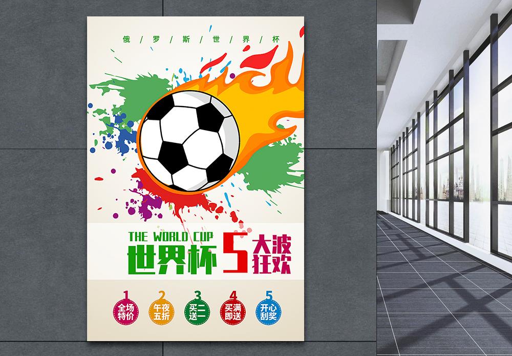 世界杯促销海报图片