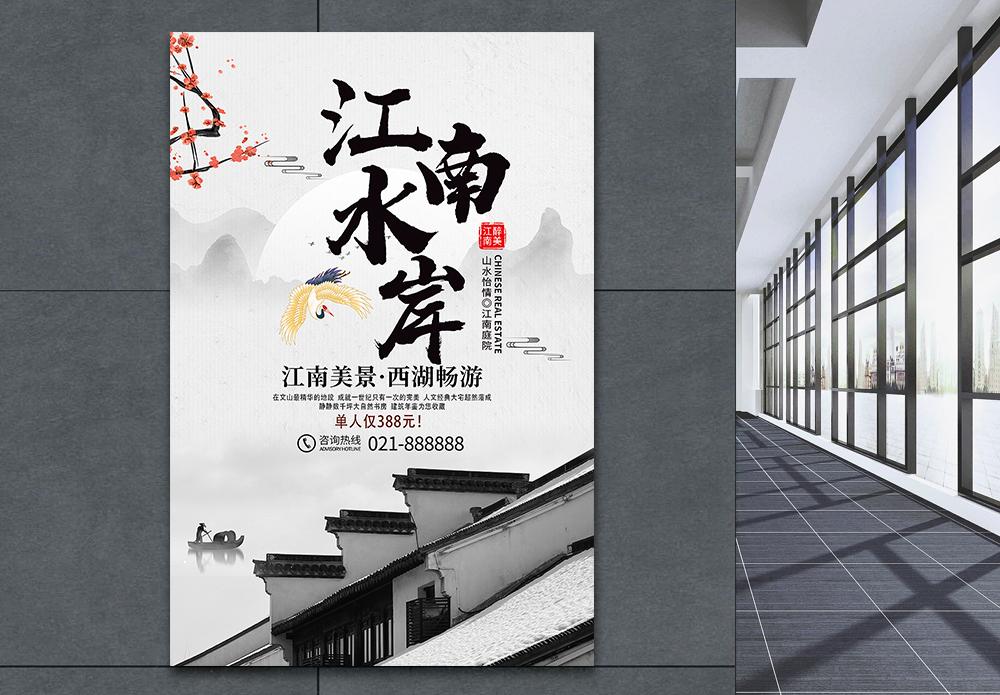 简约中国风江南旅游海报图片