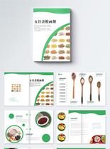 五谷杂粮食品画册整套图片