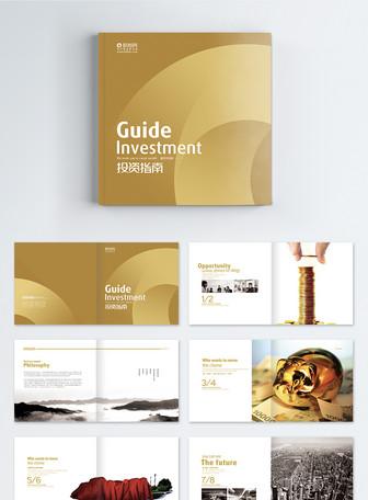 投资指南商务金融画册整套