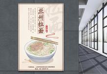 传统美食兰州拉面宣传海报图片