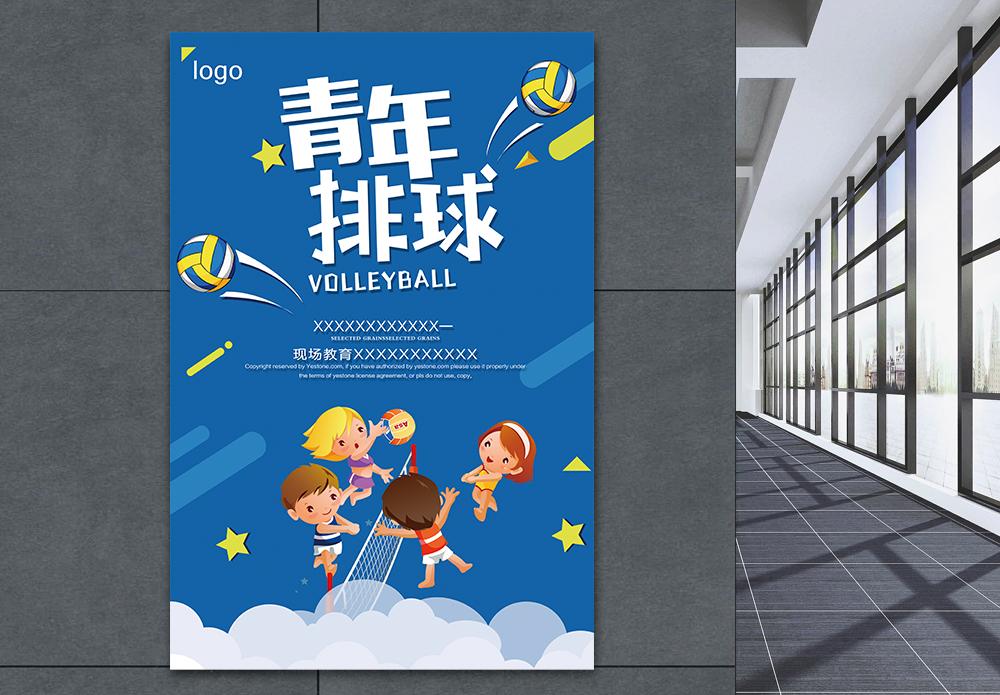 青年排球培训海报图片