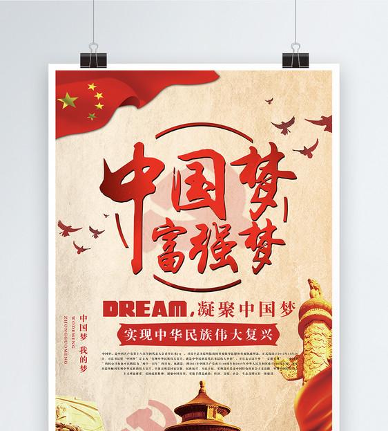 中国梦富强梦海报图片素材_免费下载_psd图片格式_vrf