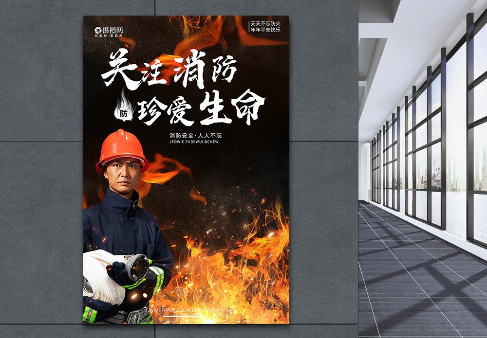消防安全公益宣传海报图片