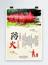 消防安全海报图片