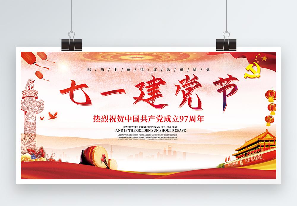 七一建党节展板背景设计图片