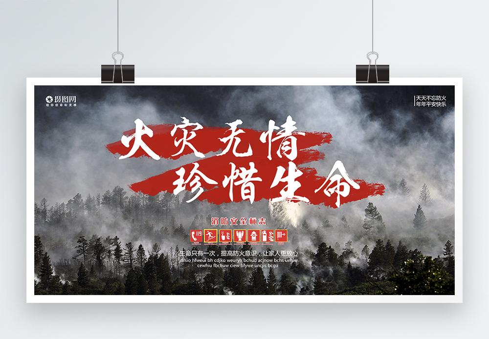 森林安全宣传展板图片