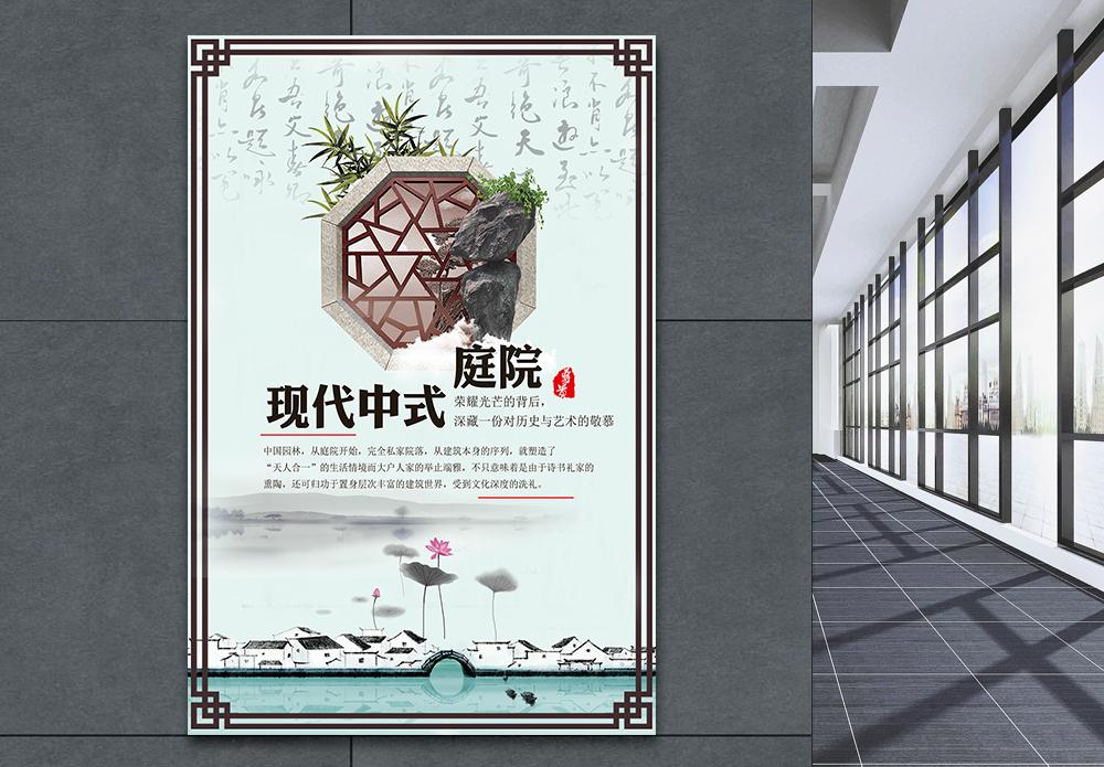 中式庭院地产海报高清图片
