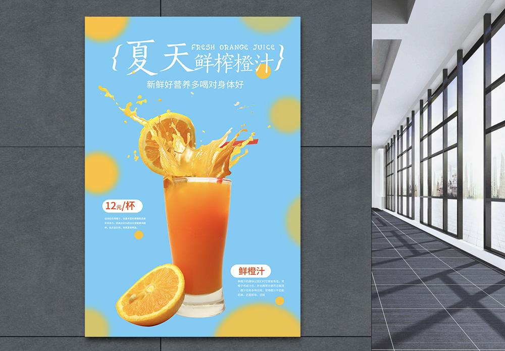 鲜橙汁海报图片