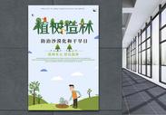 植树造林公益海报图片