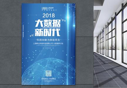 大数据时代会议科技海报图片