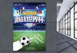 激战世界杯设计海报图片