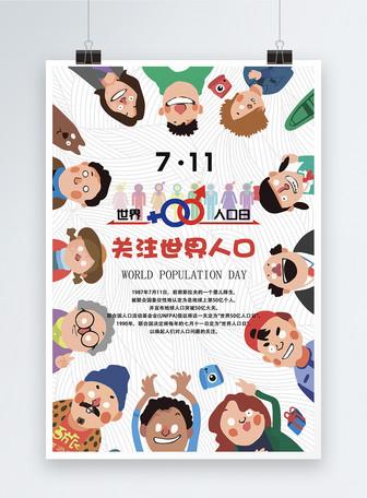 世界人口日海报