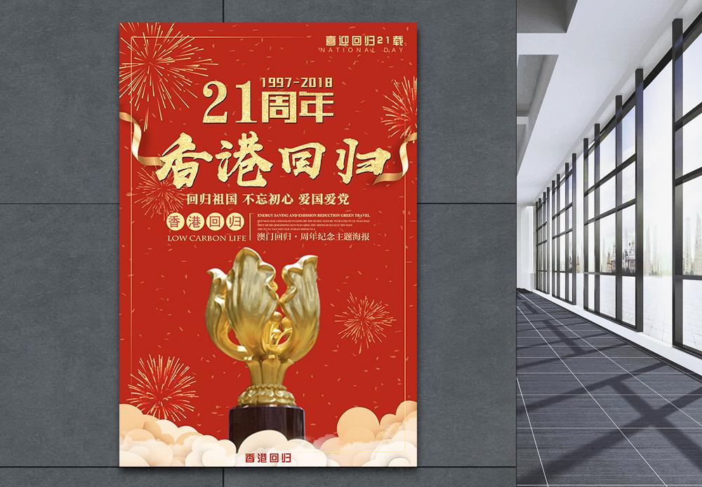 喜庆香港回归纪念海报图片