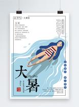 传统节气大暑海报图片