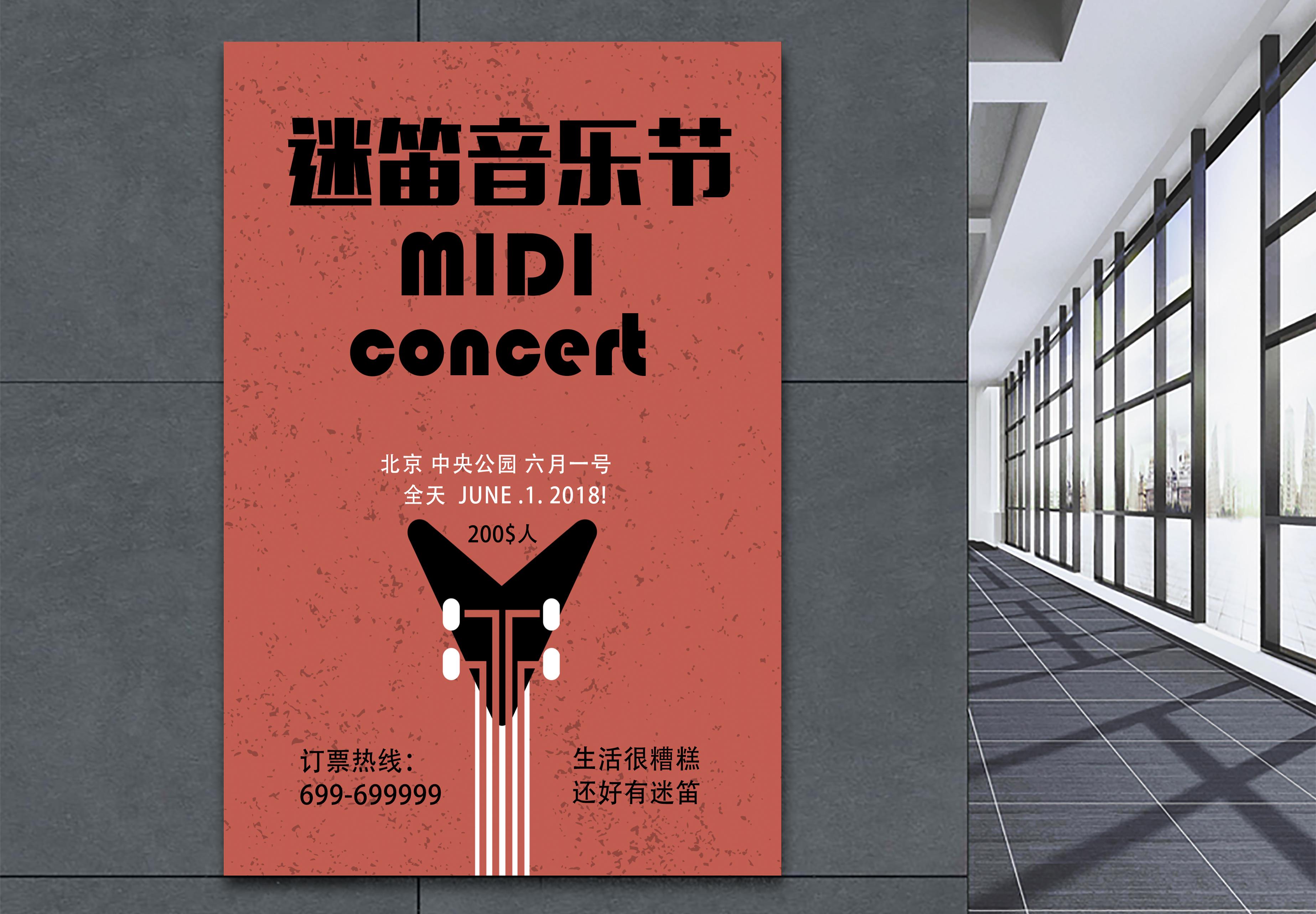 迷笛音乐节海报图片