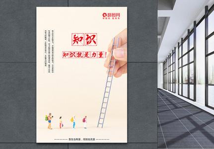 知识就是力量企业文化海报图片