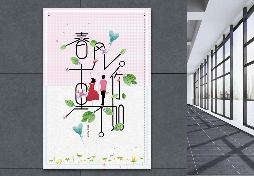 春风十里不如你海报图片