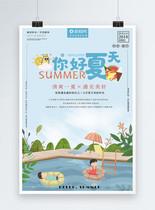 你好夏天节日海报图片