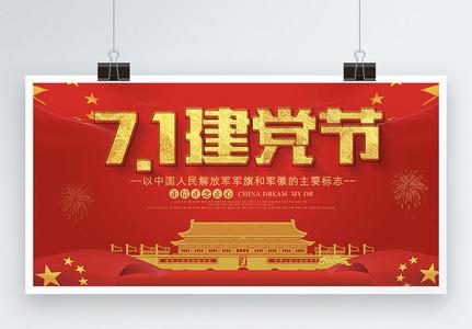 71建党节展板图片