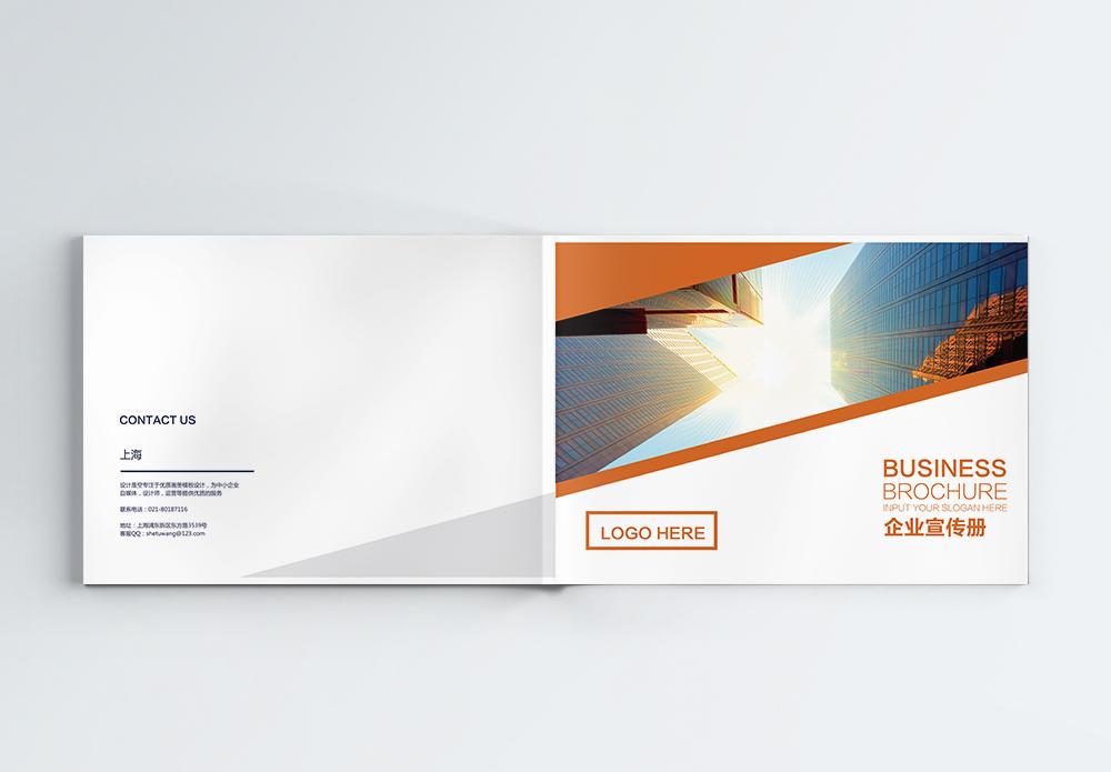 橙色企业集团宣传画册图片