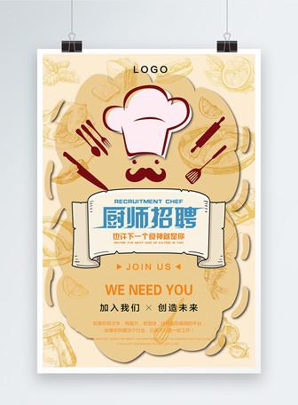 厨师招聘海报