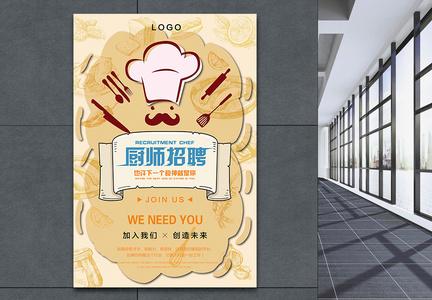 厨师招聘海报图片