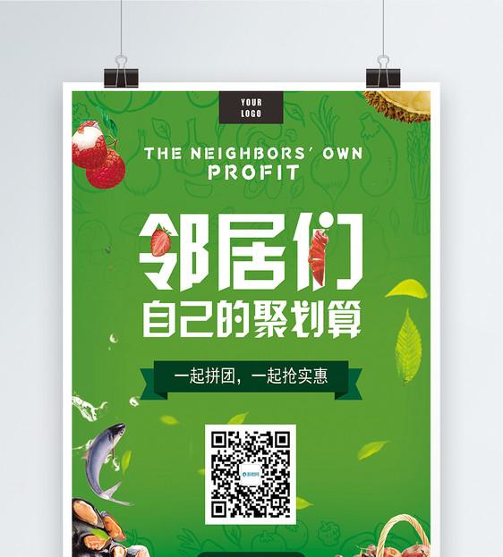 果蔬拼团活动海报图片素材_免费下载_psd图片格式_vrf