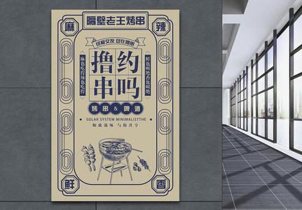 复古风撸串海报图片