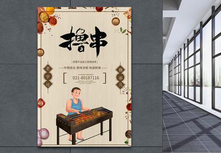 撸串美食海报图片