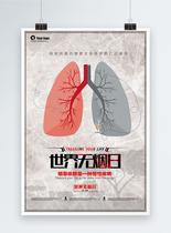 世界无烟日公益海报图片