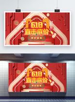 618购物狂欢节展板图片