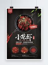 麻辣小龙虾美食海报400191396图片