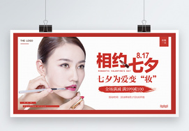 七夕美妆促销展板图片
