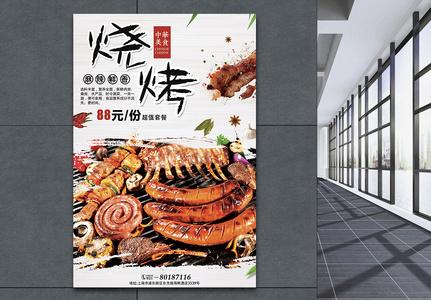 烧烤促销海报图片