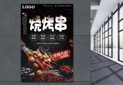 烧烤串串香促销海报图片