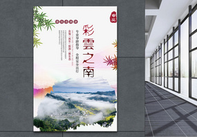 彩云之南旅游海报图片