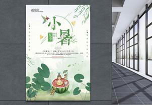 清新中国传统节气小暑海报图片