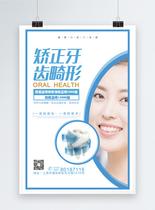 矫正牙齿海报设计图片