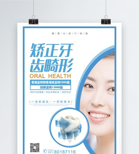 矫正牙齿海报设计