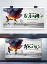 森林消防安全公益展板图片