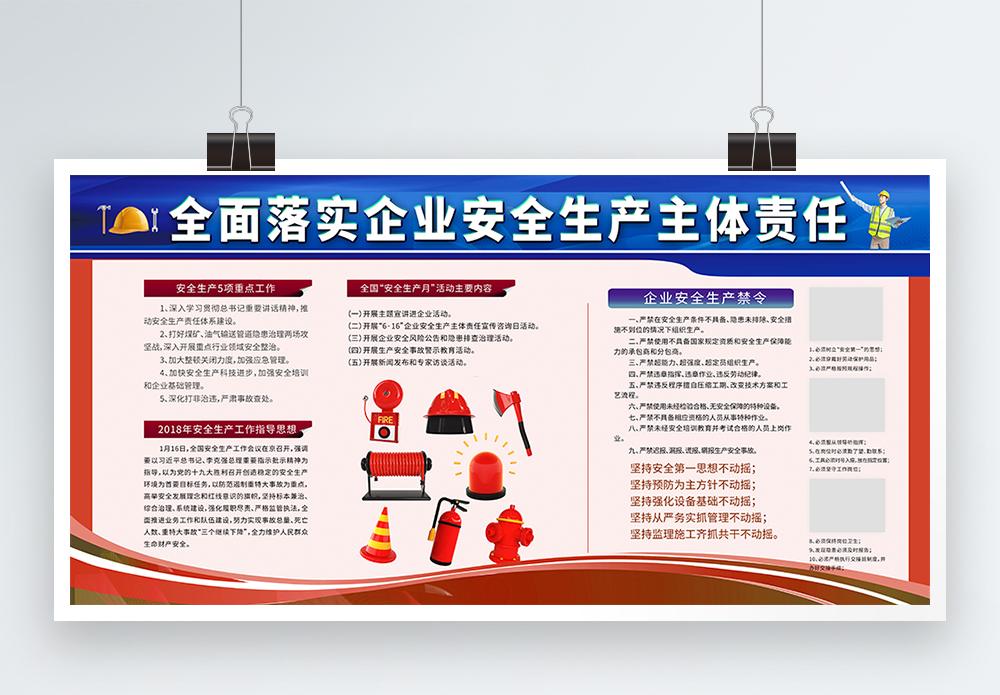安全生产注意事项展板图片