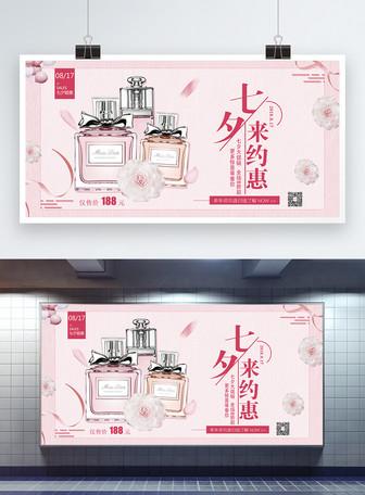 七夕香水促销展板