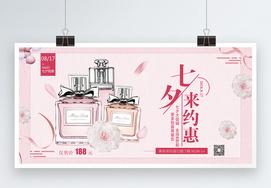 七夕香水促销展板图片