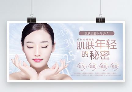 美容护肤展板图片