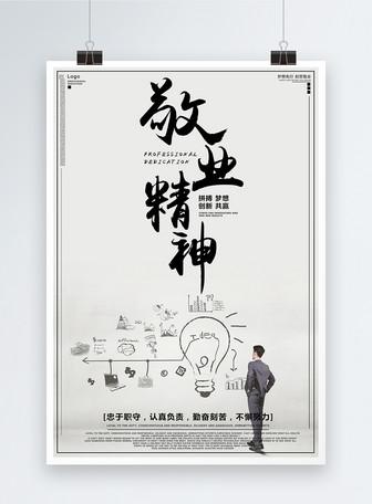 敬业精神企业文化海报