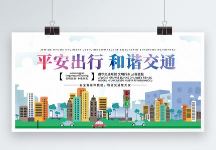 平安出行交通宣传展板图片