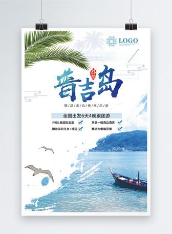 普吉岛旅游海报