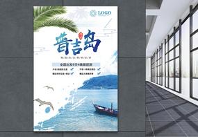 普吉岛旅游海报图片
